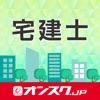 宅建 2018年 試験問題対策 アプリ-オンスク.JP