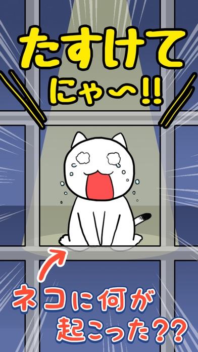 脱出ゲーム:たすけてにゃ〜!!紹介画像1