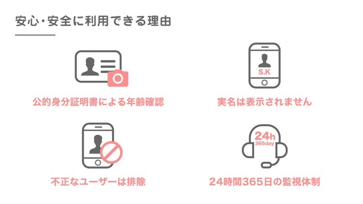 Omiai-出会える恋活・婚活マッチングアプリ screenshot-5
