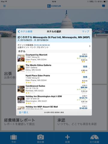 SAP Concurのおすすめ画像4