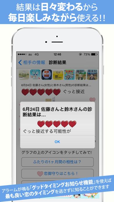 名字で相性〜100万人以上が姓名判断で利用した恋愛診断〜 ScreenShot2