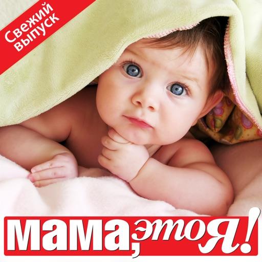 «Мама, это Я!»