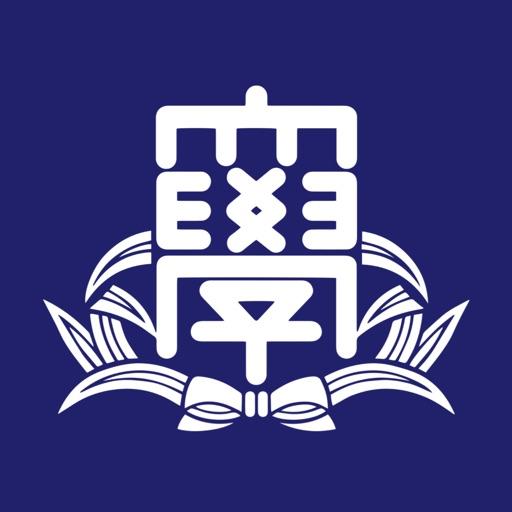 関大ポータル 関西大学公式アプリ
