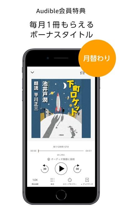 Amazonオーディオブック - オーディブル ScreenShot6