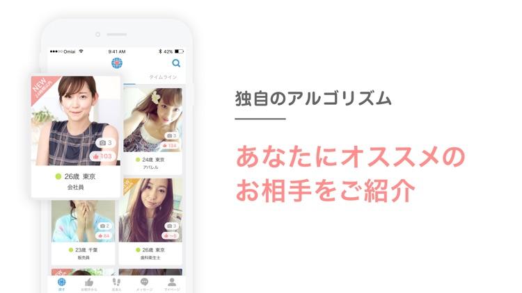 Omiai-出会える恋活・婚活マッチングアプリ