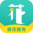 越花越有-消费管家10秒贷款记账app icon