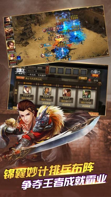 三国神将版 screenshot-4