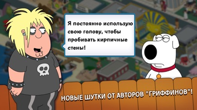 Family Guy The Quest for Stuff Скриншоты6