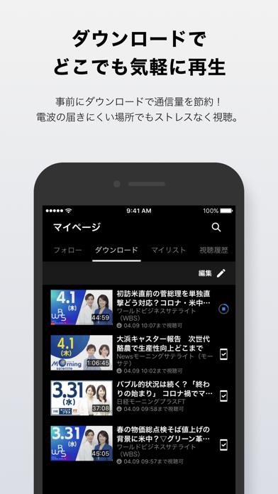 テレ東BIZ(テレビ東京ビジネスオンデマンド) ScreenShot7
