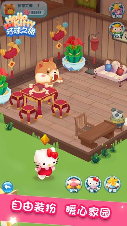 凯蒂环球之旅 screenshot-4