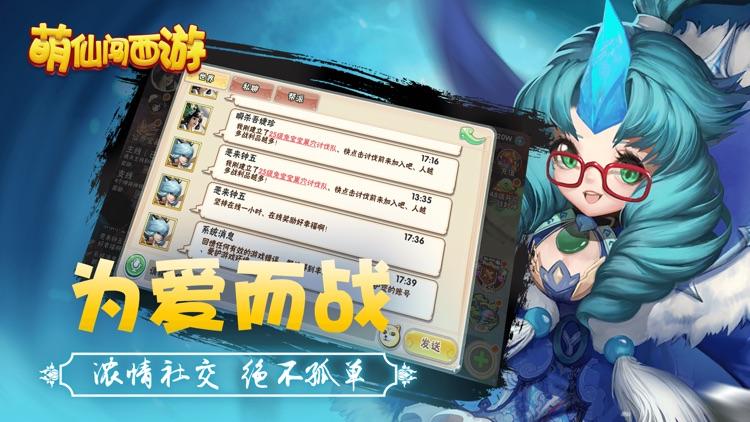 萌仙闯西游 - 超萌西游卡牌梦幻回合大乱斗 screenshot-4