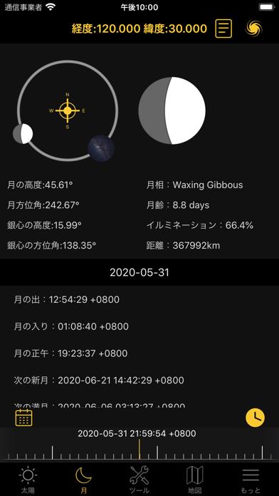 太陽と月の計算のおすすめ画像2