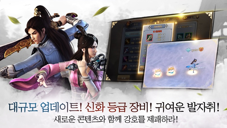 의천도룡기 for Kakao screenshot-1