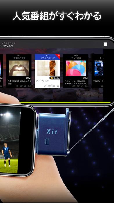 Xit(サイト)のおすすめ画像2