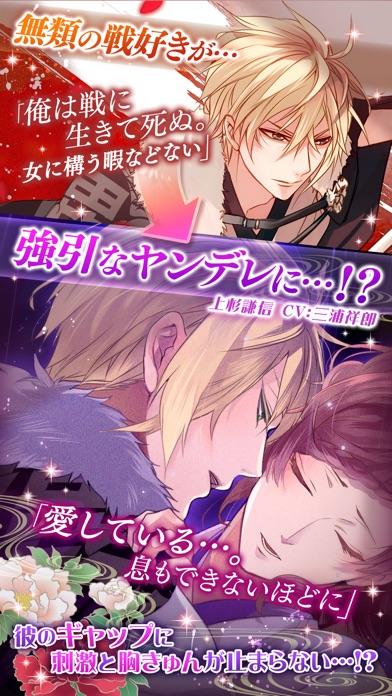 イケメン戦国◆時をかける恋 人気女性向け乙女・恋愛ゲームスクリーンショット3