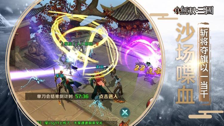 三国-真无双:三国鼎立乱斗王者三国战纪手游 screenshot-3