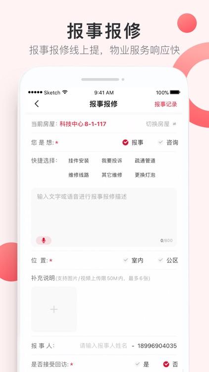 大社区 screenshot-5