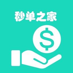 秒单之家 - 信贷经理展业获客抢单必备