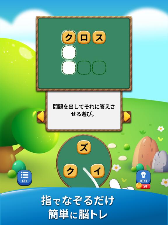 クロスワード やさしい - 日本語のパズルで脳トレのおすすめ画像2