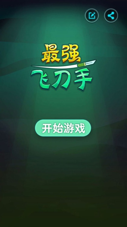 最强飞刀手—飞刀游戏大作战 screenshot-4