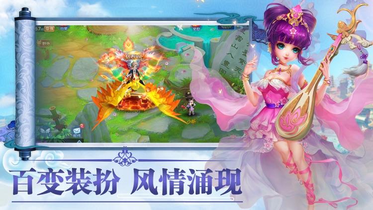 大唐嘻游记-q版梦幻回合制西游手游 screenshot-3