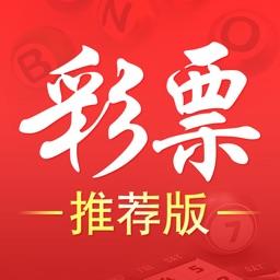 彩票推荐版-(官方)专业的时时彩平台