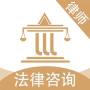 律师24法律咨询-专业律师24小时在线咨询