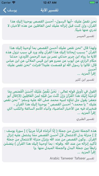 تفسير القرآن الكريم  Tafsir screenshot 3
