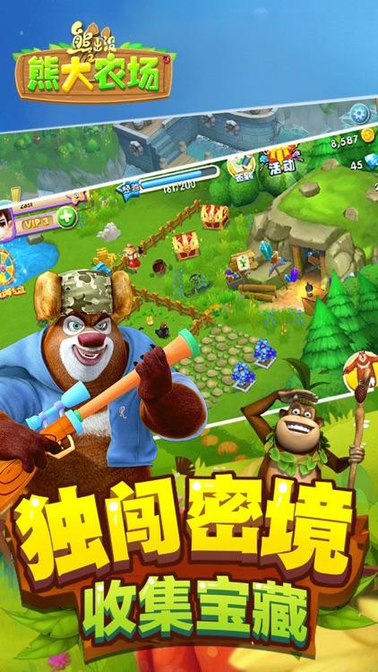 熊出没之熊大农场(官方正版) screenshot-4