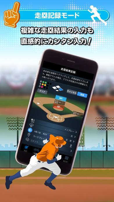 EasyScoreのスクリーンショット6