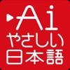 やさしい日本語 翻訳アプリ