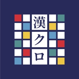 毎日漢字クロスワード