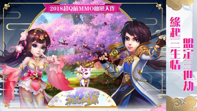 桃花仙源 screenshot-0