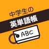 中学生 英単語帳 - iPadアプリ