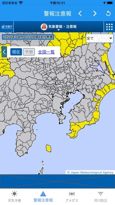 気象庁天気・防災情報のおすすめ画像5