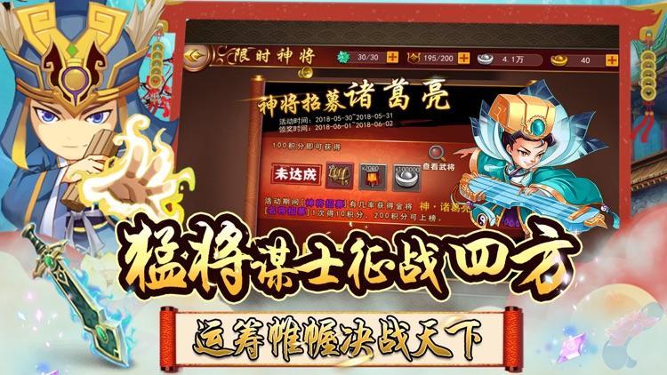 塔防群英传-三国志单机塔防游戏 screenshot-3