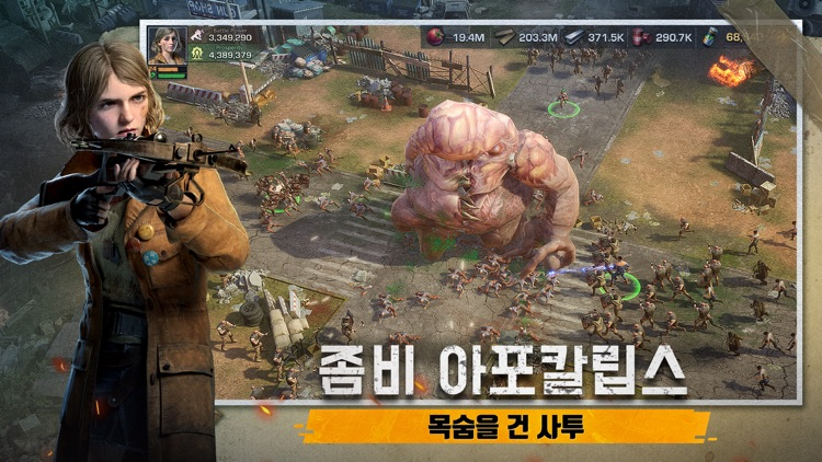 S.O.S:스테이트 오브 서바이벌 x 더 워킹 데드 screenshot-4