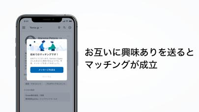 Yenta - イェンタ ScreenShot2