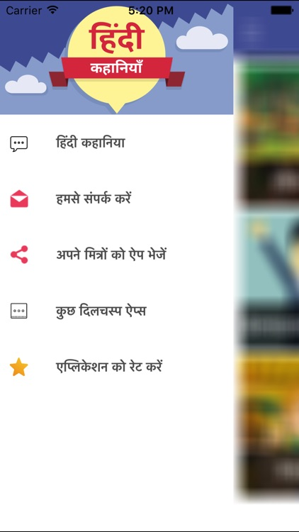 Romanchak Panchatantra Tales screenshot-4