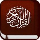 Il Sacro Corano Con Traduzione icon