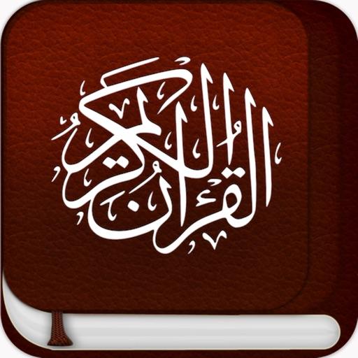 Quran Kareem - القران الكريم