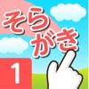 そらがき <漢字筆順学習アプリケーション 小学校1年> - iPadアプリ