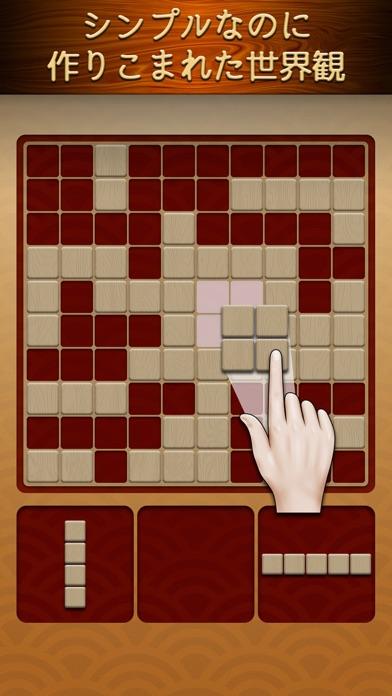 ウッディーパズル (Woody Puzzle)のおすすめ画像5