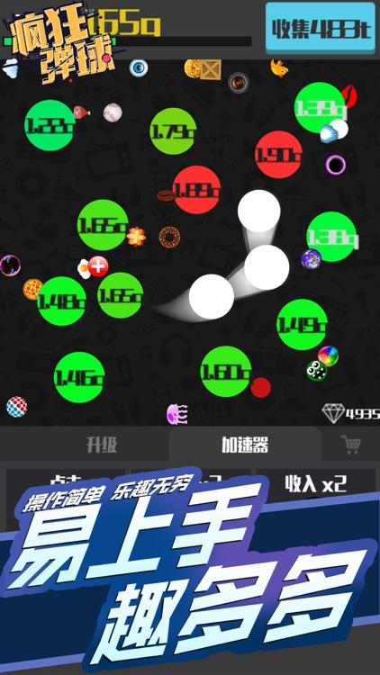 弹球 - 最强弹一弹(弹球王者)