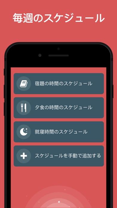 Parental Control App - Kidsloxのスクリーンショット5