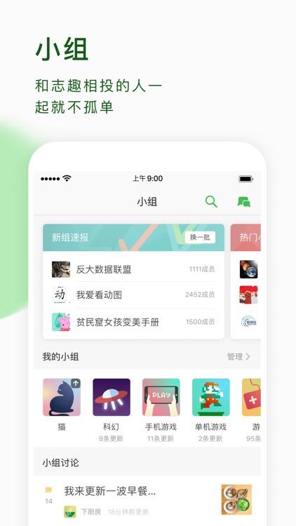 豆瓣 screenshot-4