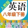 初中英语助手八年级下册(人教版)