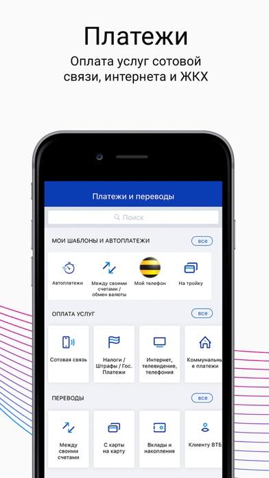 ВТБ-Онлайн Скриншоты6