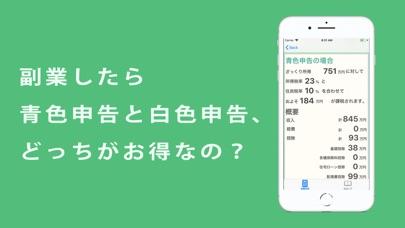 Seeder 青色申告/白色申告の税額比較アプリスクリーンショット1