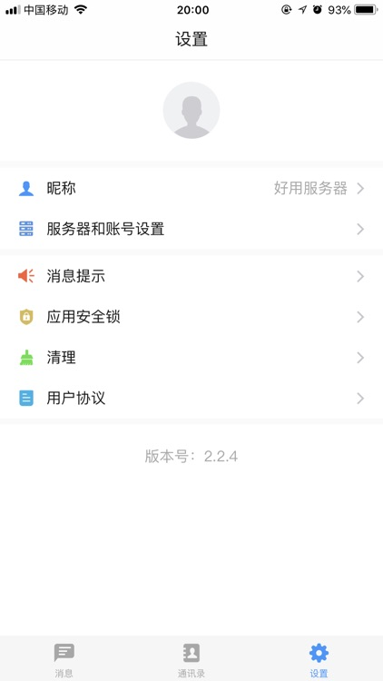 私信通 screenshot-2